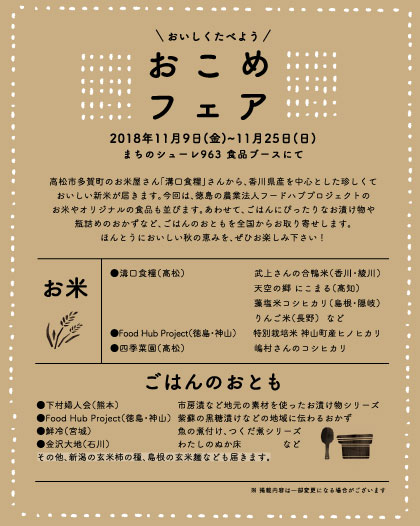 https://www.schule.jp/news/okome_fair2018.jpg