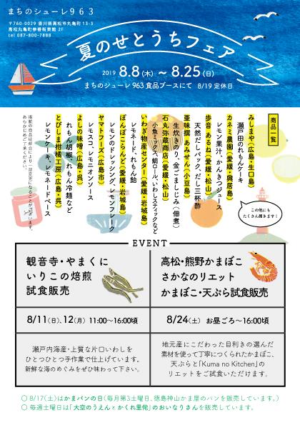 https://www.schule.jp/news/setouchi2019_2.jpg