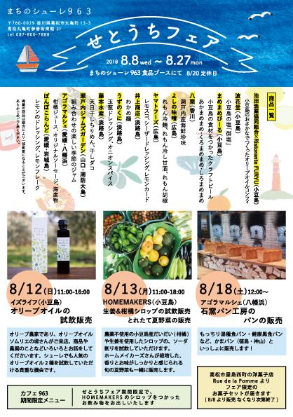 http://www.schule.jp/news/setouchifair_schule.jpg
