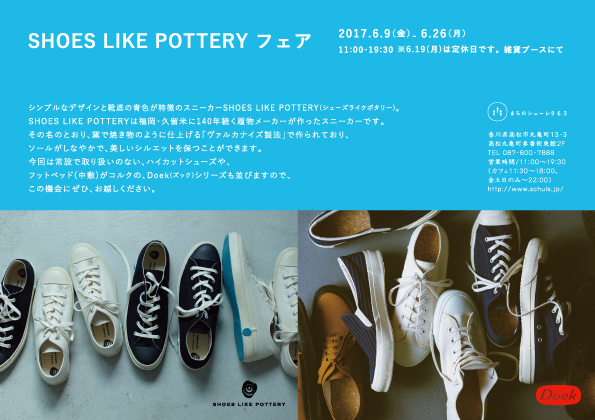http://www.schule.jp/news/shoes_ol.jpg