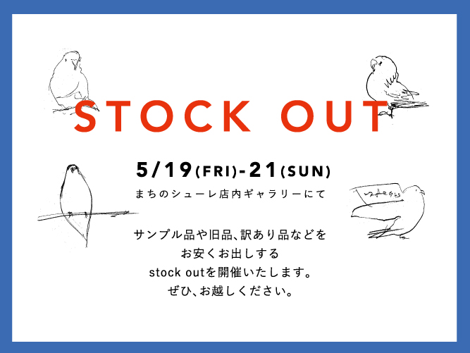 http://www.schule.jp/news/stockout_ol.jpg