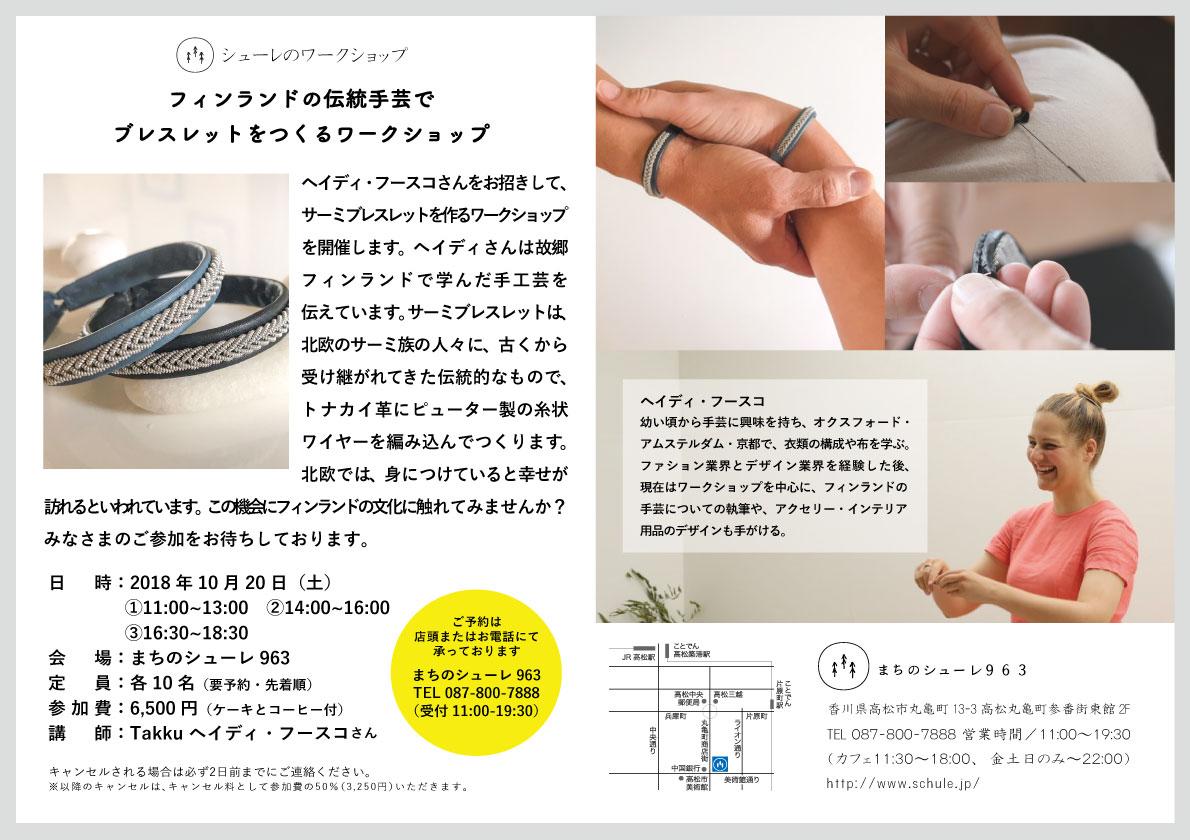 https://www.schule.jp/news/takkuws_schule2.jpg