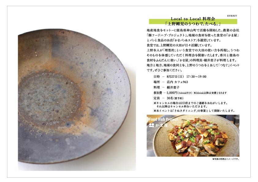 http://www.schule.jp/news/utuwadetaberu.jpg