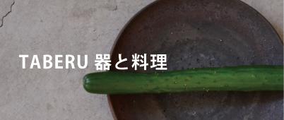 https://www.schule.jp/news/utuwatoryouri.jpg