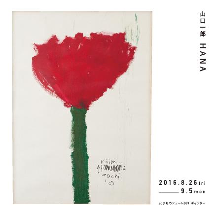 https://www.schule.jp/news/yamaguchi1-01.jpg