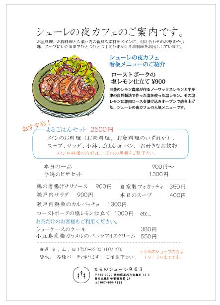 https://www.schule.jp/news/yoru_cafe2018.jpg